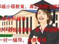 全郯城限量招收小学全科、初高中英语、成人英语学员,名额有限,
