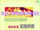 郑州财务管理 人员培训 购买投融资预算 现金发票