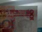 个人收藏错版人民币转让