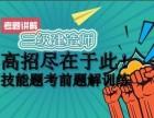 北京国家消防师培训 全面讲解教材知识点