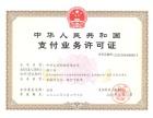 湘潭POS机免费办理,费率低至0.55 央行一清牌照