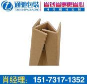 物超所值的纸护角,通驰包装提供张家界纸护角价格