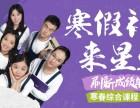 惠州东平高一化学补习星火教育高一化学补习班突破难点
