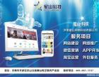 济南APP开发app定制开发微信开发