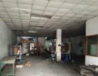 福永汽车站对面一楼380平米机械*厂房出租