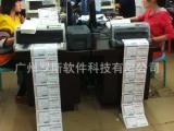 广州罗斯软件电商ERP系统-服装鞋帽皮具饰品企业网店管理软件