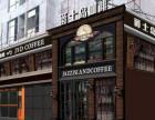 爵士岛咖啡加盟店可以加盟吗 爵士岛咖啡加盟条件有哪些
