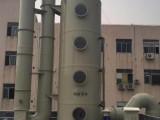 广东酸雾废气处理设备,废气塔,废气处理塔