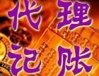 望京附近记账代账业务服务内容统计
