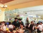 广州摩地卡餐饮管理有限公司加盟 西餐
