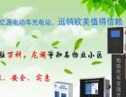 尚亿源电动车充电站充电桩加盟 投资金额 1万元以下