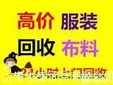 服装回收价格-童装库存-上海回收布料-面料库存-回收衣服