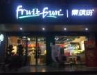 水果甜品店加盟果缤纷