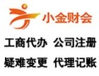 北京西城工商注册-公司注册 代理记账 合作赠送2个月