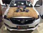 天津汽车音响改装-别克GL6升级丹拿E272纯粹原音