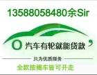 杭州汽车抵押贷款不押车