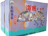 海底大世界礼盒|丹东海鲜|东港海鲜