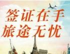 天铁国际一手全球签证