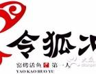 令狐冲音乐烤鱼餐厅加盟/令狐冲窑烤活鱼加盟
