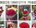 【三门峡花店】七夕鲜花,7年老店送花,高质量