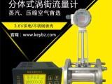 分体式涡街流量计 上海佰质仪器仪表有限公司