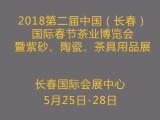 2018第二届中国 长春 国际春季茶业博览会
