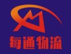 东莞到上海物流专线 整车 零担 仓储 配送 东莞货运包车