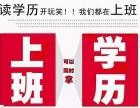 为什么选择济南咏涛教育培训学校报名成人高考