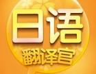 广州日语口译日语翻译 佛山深圳日语翻译口译