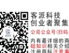 客派科技 专业商标设计 商标注册申请 logo设计