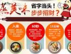 南平中式快餐加盟 60s出餐,2人开店,省时省力
