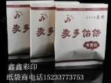 上海特味鸡柳复膜合防油纸袋