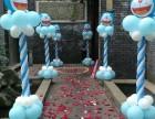 德阳市气球布置宝宝宴小丑表演儿童生日派对开业拱门儿童摄影