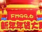 FM99.6广播寻求可以举办年货大集的商家合作
