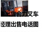 出售叉车低价九成新2台3吨4吨手续齐