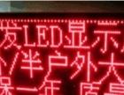 苍南龙港 LED广告显示屏 走字屏制作、安装 维修