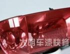 大明车漆快修加盟 汽车美容 投资金额 1-5万元