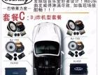 竞赛级品牌-巴特莱力度-音响1元**购汽车音响改装