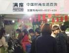 【满库10元店】加盟官网/加盟费用/项目详情