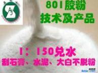 冷水速溶环保胶粉技术配方 北京中奥洁士环保公司冷水速溶胶粉系