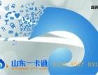 济南银座购物卡回收中心