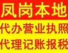 凤岗没地址无地址注册公司怎么办理营业执照