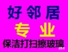 南京专业保洁公司 单位家庭别墅开荒保洁 地板打蜡擦玻璃