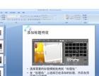 商务办公/高级文秘/办公自动化电脑职业培训课程