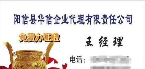 阳信华信企业代理有限公司