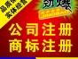 东莞注册公司速度快 代理记账 纳税申报精确