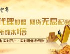 南京期货配资加盟怎么代理?