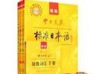 合肥专业日语能力考级培训/合肥日语0-N5速成培训