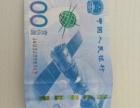 航天纪念币100元