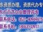 潍坊高密资质代办、资质升级、增项、许可证代办